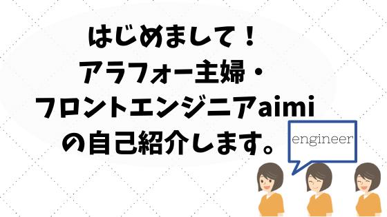 はじめましてアラフォー主婦・フロントエンジニアのaimiです