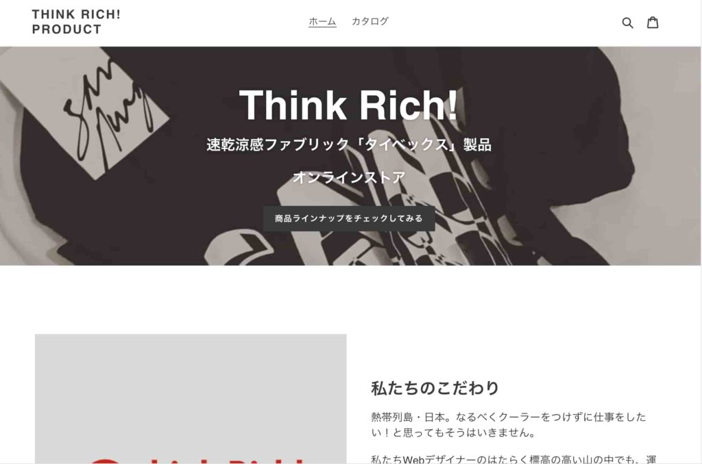 「Shopify」を使い、私が作ってみたTシャツ販売サイト